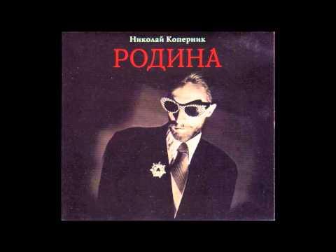 Nikolai Kopernik - Родина / Homeland (Full Album, Russia, USSR, 1985)