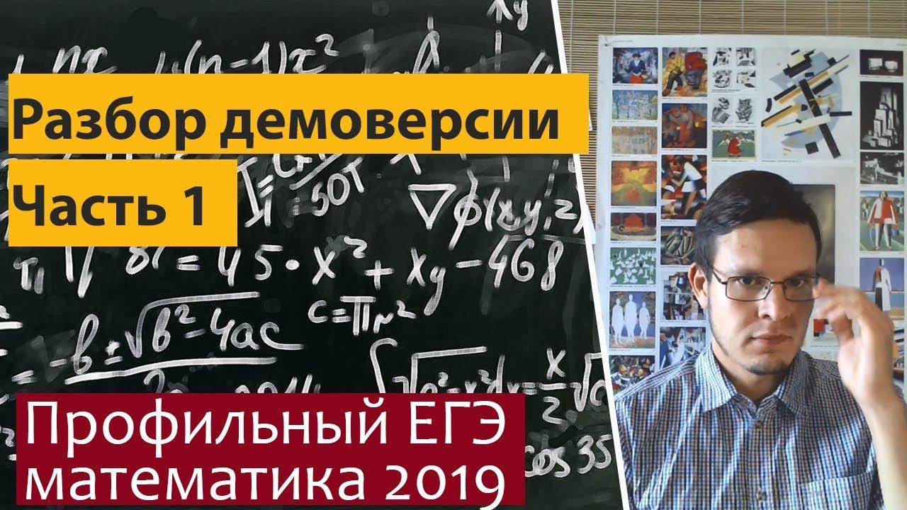 Изменения в ЕГЭ-2019 по математике