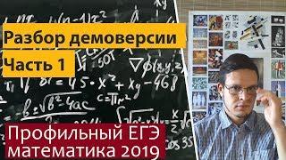 Разбор демоверсии профильного ЕГЭ  по математике 2019. Часть 1