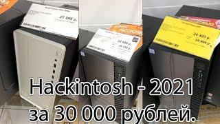 Лучшие бюджетные компьютеры для Hackintosh за 30 000 рублей на 2021 год.