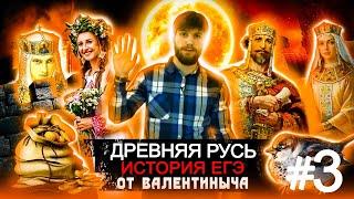 Древняя Русь #3 История ЕГЭ Игорь, Ольга