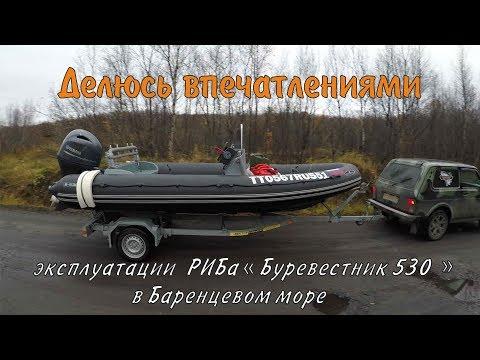 """Эксплуатация РИБа """"Буревестник 530"""" в Баренцевом море / Делюсь впечатлениями"""