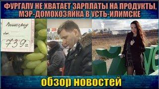 Фургалу не хватает зарплаты на продукты, мэр-домохозяйка в Усть-Илимске - обзор новостей.