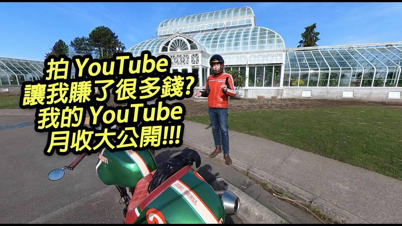 拍 YouTube 讓我賺了很多錢? 我的 YouTube 月收大公開!!!