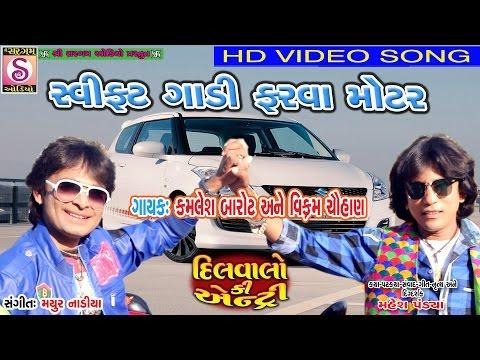 Swift Gadi Farva Motor - Video Song | Kamlesh Barot | Vikram Chauhan | Gujarati Movie Song