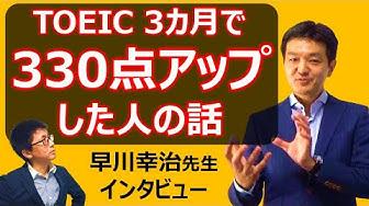 3カ月でTOEIC 330点アップした人の話を早川幸治先生(Jayさん)に聞きました