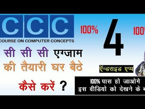 b5b28616892 How to prepare for CCC (COURSE ON COMPUTER CONCEPTS) study online prepare  in English hindi सी सी सी