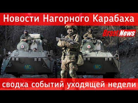 Последние новости Нагорный Карабах война 2020: Армения и Азербайджан сегодня ликвидация анклавов