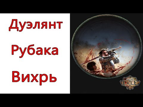 Path Of Exile: (3.7) Весь УБЕР контент Дуэлянт - Рубака - Вихрь ( Cyclone )