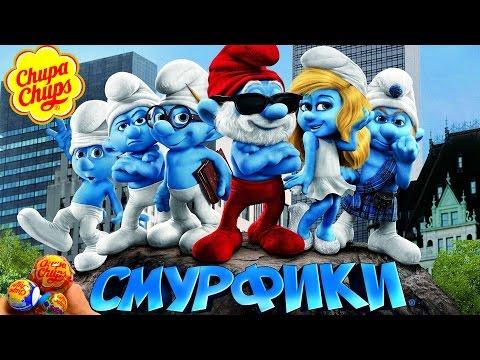 Видео, Cмурфики чупа чупс и сюрприз для киндеров смотрим с Катей игрушки Smurfs Kinder Surprise for kids
