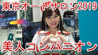 東京オートサロン2019 美人コンパニオン、TAS、TAS2019 幕張メッセ 川村那月、高坂ゆかり、日吉晶羅、如月さえ.