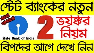 State Bank Of India (SBI) News Today | State Bank 2 New Rules | Good News And Bad News | Bangla