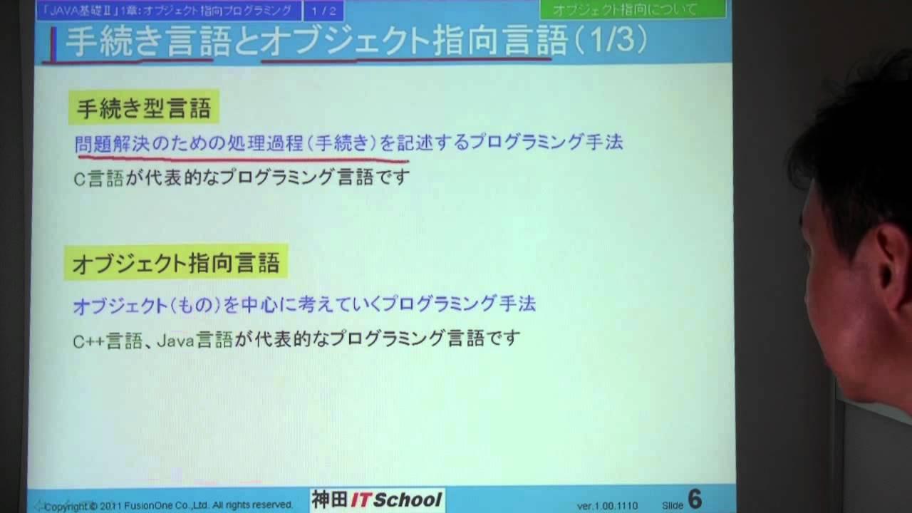 Java基礎Ⅱ 第1章 オブジェクト指向プログラミング その1 - YouTube