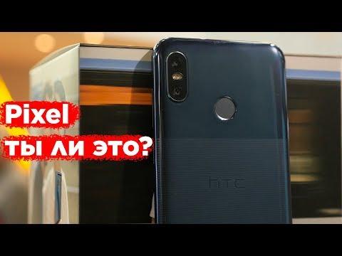 HTC U12 Life — как НЕ нужно делать смартфоны