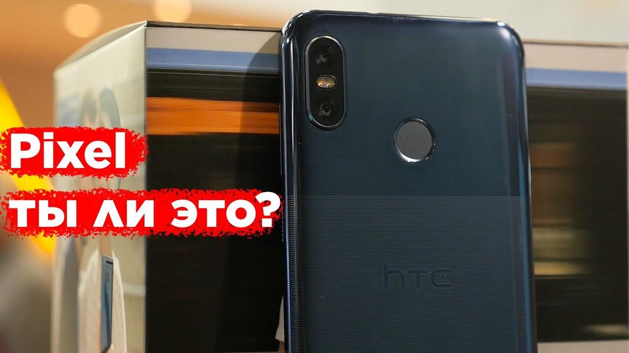 48dbfd29b6eed HTC U12 Life 4/64Gb: Купить в Киеве - Сравнить цены в магазинах   Price.ua