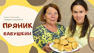 Помните бабушкины рецепты? Готовим вкусные, воздушные пряники с Лидией Жукеновой.