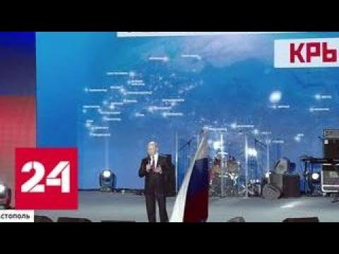 'Крым. Россия. Навсегда': Севастополь встретил президента овациями - Россия 24