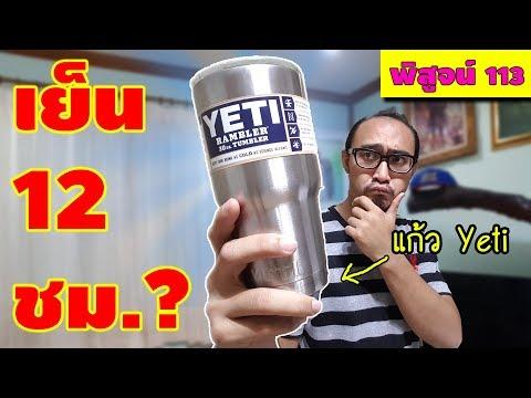 แก้ว Yeti เก็บความเย็นได้ 12 ชม. จริงหรือไม่? | พิสูจน์ 113 | เพื่อนซี้ ตัวแสบ
