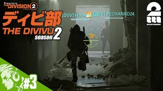 #3【TPS】おついち,ディビ部の「ディビジョン2」【Live】