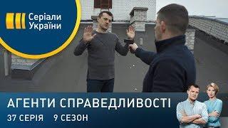 Обітниця мовчання   Агенти справедливості   Сезон 9
