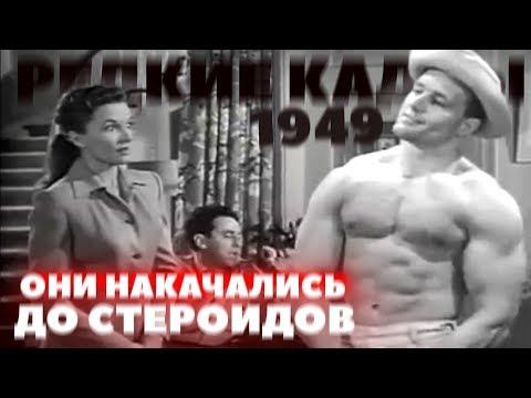 Натуральный Бодибилдинг / Культуризм без химии (1949)