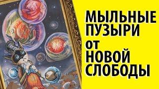 Кот с мыльными пузырями от Нова слобода /вышивка крестиком/Марина Ковалёва