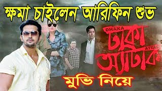 Download Video Apologize Arefin Shuvo for dhaka attack movie hairstyle | Dhaka Attack Movie News MP3 3GP MP4