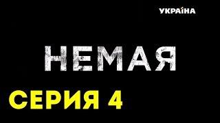 Немая (Серия 4)