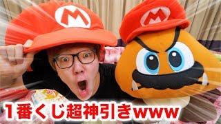 【超神引き】スーパーマリオ オデッセイ1番くじでかつてない超神引き!