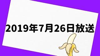 バナナムーン GOLD 2019年7月26日 放送分