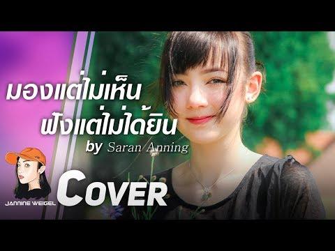 มองแต่ไม่เห็น ฟังแต่ไม่ได้ยิน - SARAN ANNING Cover by Jannina W (พลอยชมพู)