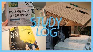 언시생 스터디로그 언론고시, 신문 구독, kbs 한국어…