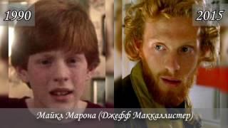 Как изменились актеры 'Один Дома' Тогда и сейчас