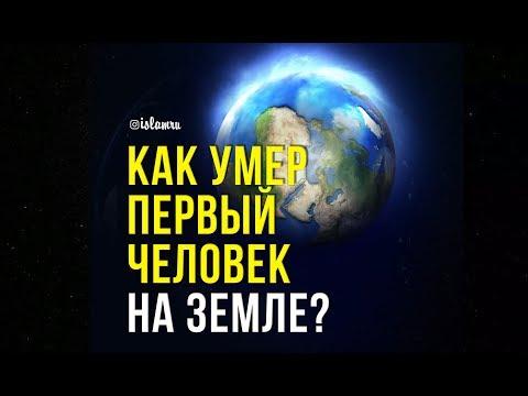Как умер первый человек на земле?