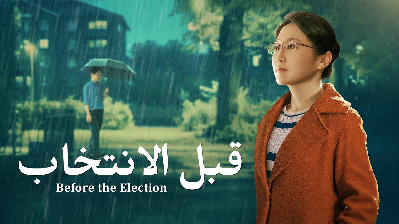 مقدمة فيلم مسيحي | قبل الانتخاب (دبلجة عربية)