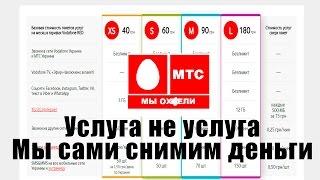 видео Водафон тарифы. Что предлагает официальный сайт в разделе vodafone ua: тарифы