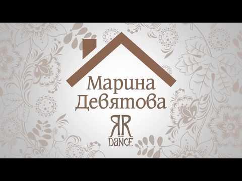 Сходите с ума дома! Марина Девятова и ЯR-Dance