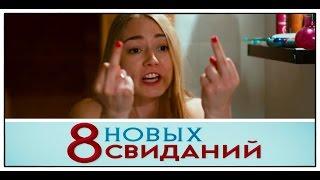 Комедия «8 новых свиданий» 2015 / Смотреть трейлер / Акиньшина мутит с Галустяном