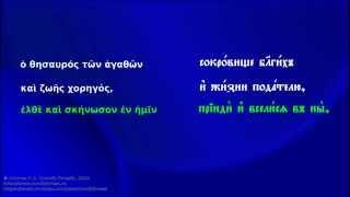 Начало обычное (Царю Небесный, Трисвятое по Отче Наш) на греческом языке(Начало обычное - молитвы, которыми начинаются многие чинопоследования Православной Церкви. Включает в..., 2014-07-04T17:54:26.000Z)