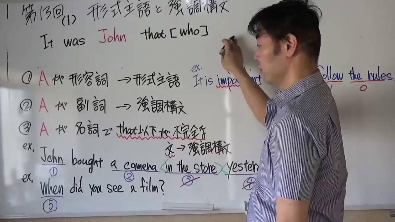 入試対策英文法 【形式主語と強調構文】 坂倉 賢 - YouTube