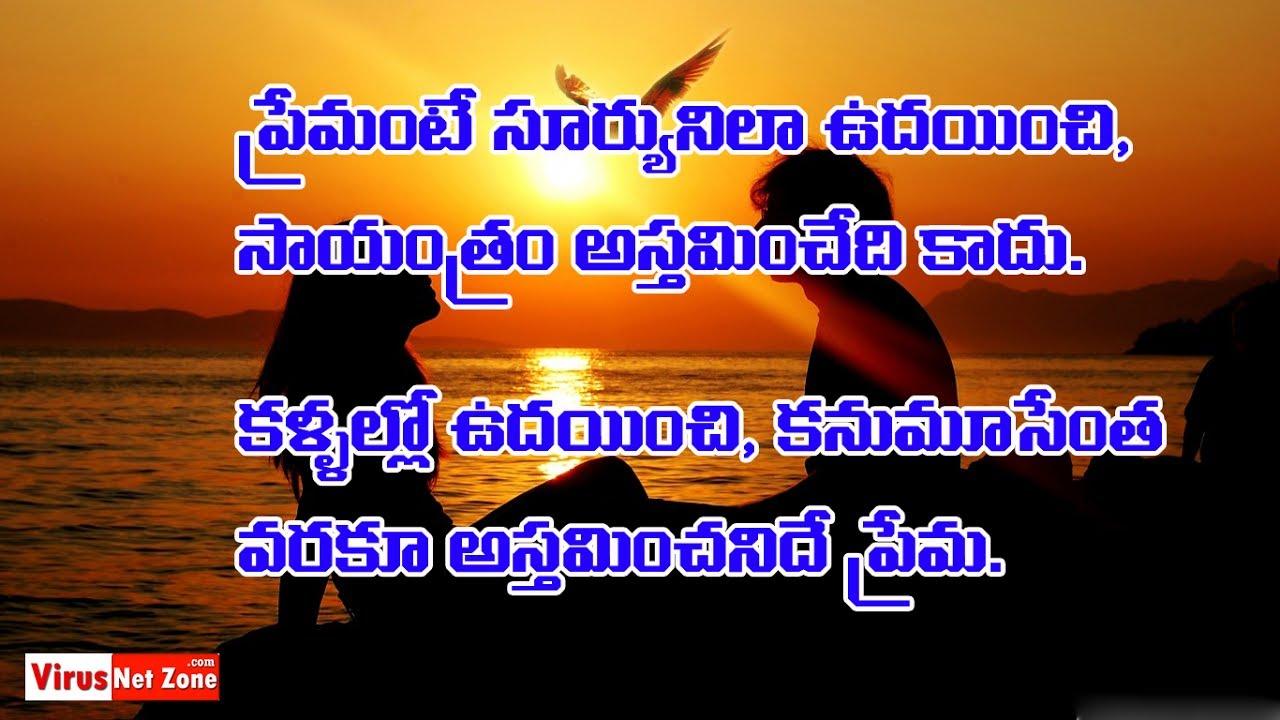 Telugu Prema Kavithalu Telugu Deep Love Quotes తెలుగు ప్రేఠకవితలు