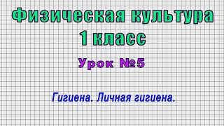Физическая культура 1 класс Урок 5 Гигиена Личная гигиена