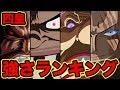 【ワンピース】四皇強さランキングTOP 5!四皇最強キャラは誰だ!シャンクス、カイド…