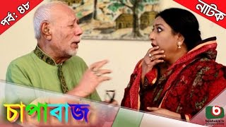 Bangla Comedy Natok  | Chapabaj  EP - 48 | ATM Samsuzzaman, Joy, Eshana, Hasan Jahangir, Any