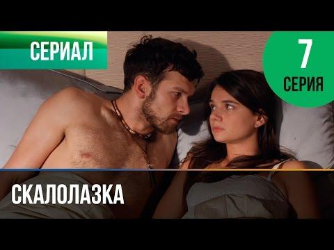 Скалолазка 2 серия - Мелодрама | Фильмы и сериалы - Русские мелодрамы