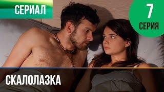 ▶️ Скалолазка 7 серия - Мелодрама | Фильмы и сериалы - Русские мелодрамы