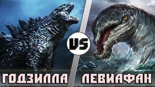 ГОДЗИЛЛА vs ЛЕВИАФАН [Кто кого? анонс]