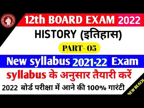 Class 12 History (इतिहास) महत्वपूर्ण प्रश्न 2022||Class 12th History Important Objective Questions