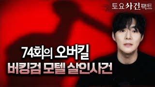【부산 버킹검 모텔 살인사건】 74차례 찌른 오버킬. …