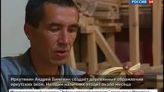 Иркутянин Андрей Бичевин создаёт деревянные обрамления иркутских окон  На один наличник уходит около